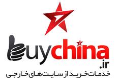 خرید از چین و سایت های خارجی